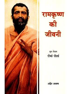 रामकृष्ण की जीवनी- Biography Of Ramakrishna