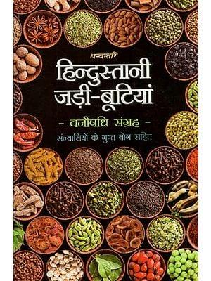हिन्दुस्तानी जड़ी - बूटियां (वनौषधि संग्रह - सन्यासियों के गुप्त योग सहित)- Hindustani Herbs (Vanaushadhi Collection with Secret Yoga of Sannyasis)