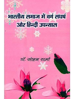 भारतीय समाज में वर्ग संघर्ष और हिन्दी उपन्यास- Class Struggle In Indian Society And Hindi Novel