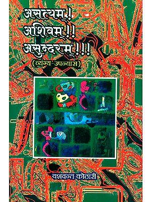 असत्यम् ! अशिवम् !! असुन्दरम् !!!- Asatyam ! Ashivam !! Asundarm !!! (Satirical Novel)