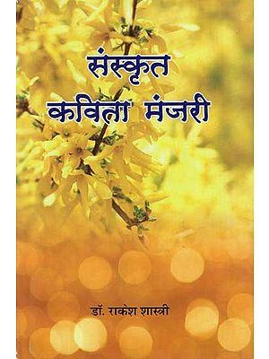 संस्कृत कविता मंजरी - Sanskrit Poetry Manjari