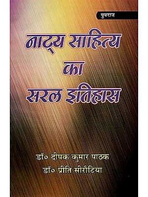संस्कृत नाट्य साहित्य का सरल इतिहास : Simple History of Sanskrit Natya Literature