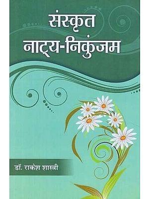 संस्कृत नाट्य-निकुंजम - Sanskrit Natya Nikunjam
