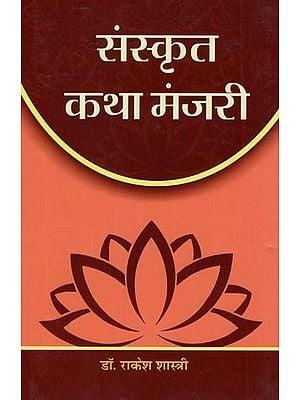 संस्कृत कथा मंजरी - Sanskrit Story Manjari