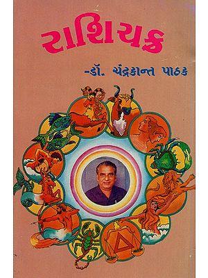 Rashi Chakra in Gujarati