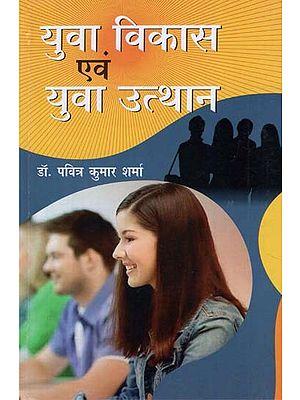 युवा विकास एवं युवा उत्थान - Youth Development and Youth Upliftment