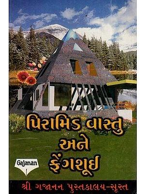 Pyramid Vastu Ane Feng Shui (Gujarati)