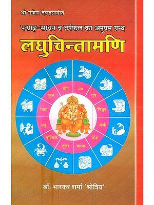 लघुचिन्तामणि- Laghu Chintamani (Unique Book of Panchang Sadhan and Varshaphala)