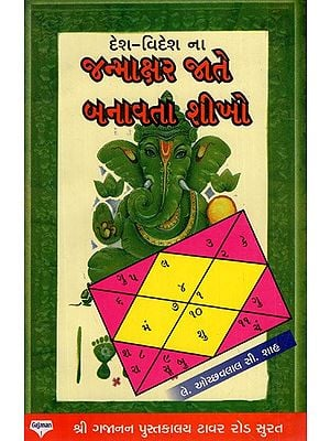Country From Abroad- Learn to Make Your Own Horoscope (Gujarati)