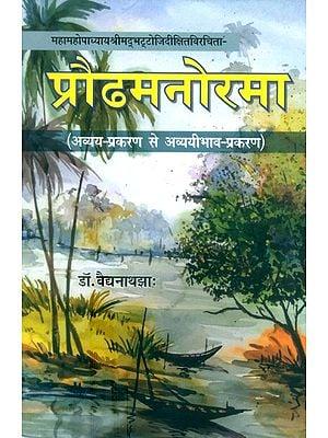 प्रौढमनोरमा- Praudh Manorama