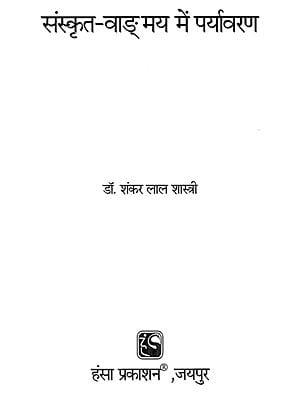 संस्कृत वाङ्मय में पर्यावरण - Environment in Sanskrit Language