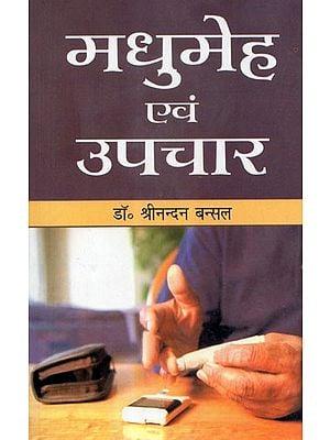 मधुमेह एवं उपचार - Diabetes and Treatment