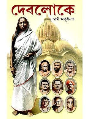 Devlok (Bengali)
