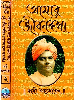 Amar Jiban Katha in Bengali (Set of 2 Volumes)