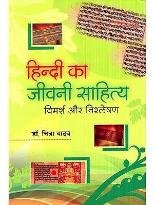 हिन्दी का जीवनी साहित्य (विमर्श और विश्लेषण)-   Hindi Biographical Literature (Discussion and Analysis)