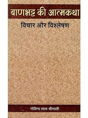 बाणभट्ट की आत्मकथ- Autobiography of Banabhatta