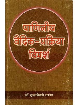 पाणिनीय वैदिक - प्रक्रिया विमर्श : Panini Vedic - Process Discussion (An Old & Rare Book)