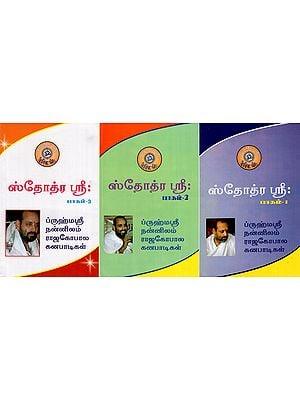 Sthothra Sri In Tamil (Set of 3 Volumes)
