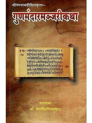 गुणमंदारमंजरीकथा : Gunmandar Manjari Katha