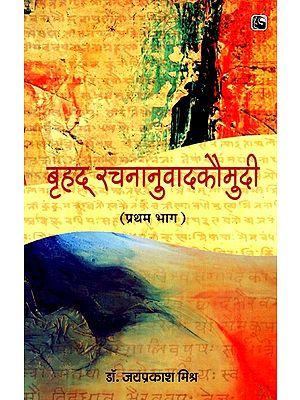 बृहद रचनानुवादकौमुदी- Great Work Translation Kaumudi