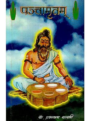 पञ्चामृतम् : Panchamritam