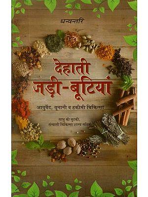 देहाती जड़ी - बूटियां (आयुर्वेद, यूनानी व हकीमी चिकित्सा)- Rustic Herbs (Ayurveda, Unani and Hakimi Medicine)