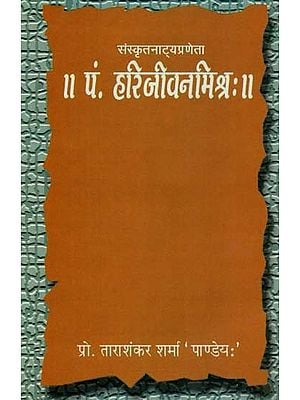 संस्कृतनाट्यप्रणेता पं. हरिजीवनमिश्र: - Sanskrit Dramatist Pt. Harijeevan Mishr: (An Old Book)