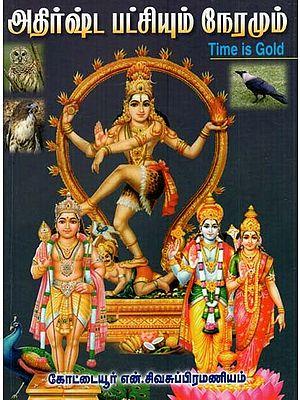 Adhishta Patchium Neramum (Tamil)