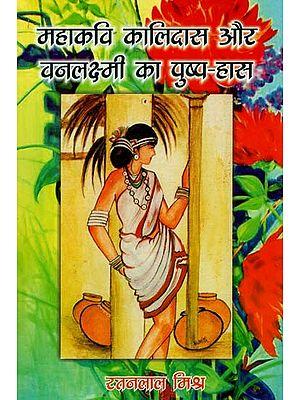 महाकवि कालिदास और वनलक्ष्मी का पुष्प-हास : Flower- Fall of The Great Poets Kalidas and Vanalakshmi