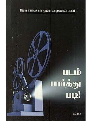 Padam Parthu Padi (Tamil)
