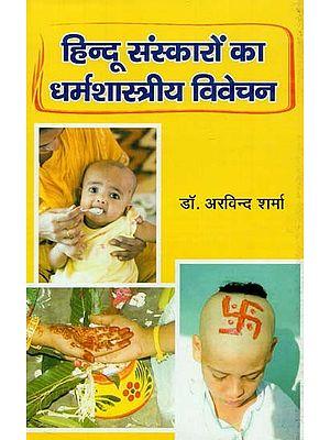 हिन्दू संस्कारो का धर्मशास्त्रीय विवेचन : Theological Interpretation of Hindu Rituals