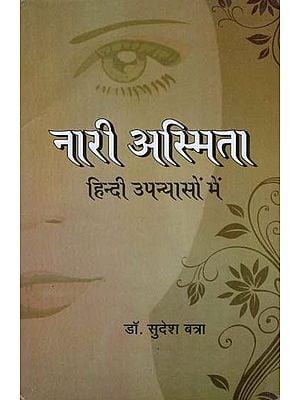 नारी अस्मिता - Nari Asmita in Hindi Novels
