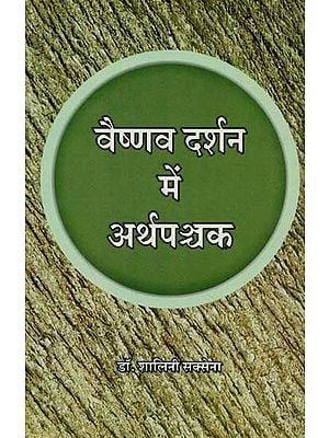 वैषणव दर्शन में अर्थपंचक : Arthpanchak in Vaishnav Philosophy