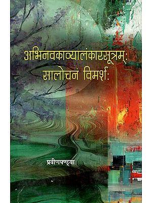 अभिनवकाव्यालंकारसूत्रम सालोचनं विमर्शः - Abhinavkavyalankar Sutra Salochnam Discussion: