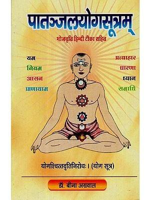 पातञ्जलयोगसूत्रम् (भोजवृत्ति हिन्दी टिका सहित) - Patanjal Yoga Sutram (With Hindi Commentary On Bhojavritti)