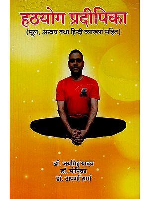 हठयोग प्रदीपिका (मूल, अन्वय तथा हिन्दी व्याख्या सहित) - Hatha Yoga Pradipika (With Original, Translation and Hindi Explanation)