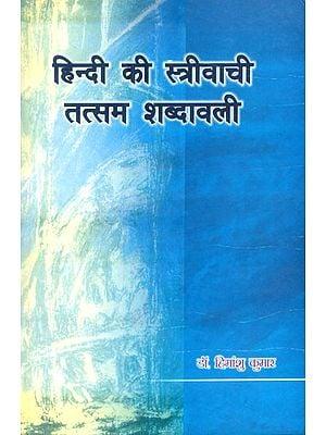 हिन्दी की स्त्रीवाची तत्सम शब्दावली- Feminine Equivalent Vocabulary Of Hindi