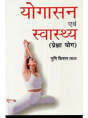योगासन एवं स्वास्थ्य (प्रेक्षा योग) - Yogasanas and Health (Preksha Yoga)