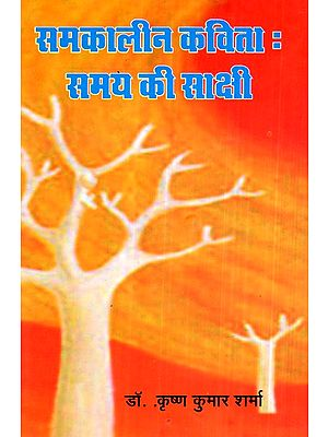 समकालीन कविता : समय की साक्षी- Contemporary Poetry : The Witness of Time