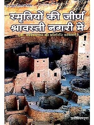 स्मृतियों की जीर्ण श्रावस्ती नगरी में- In The Old Shravasti City Of Memories