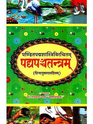 पण्डितपद्मशास्त्रिविरचितम् पद्यपञ्चतन्त्रम्- Pandit Padmashastri Virchitam Poetry Panchatantram