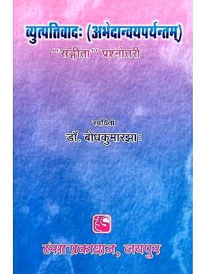 व्युत्पत्तिवादः (अभेदान्वयपर्यन्तम)- Etymology (Abhedanvayaparyantam)