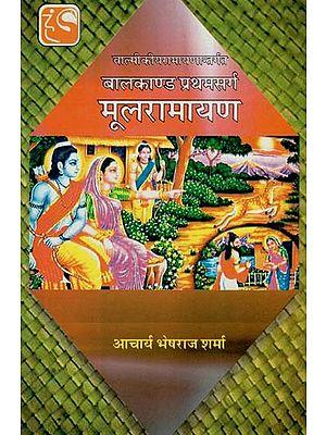 बालकाण्ड प्रथमसर्ग मूलरामायण : Balkand First Canto Original Ramayana