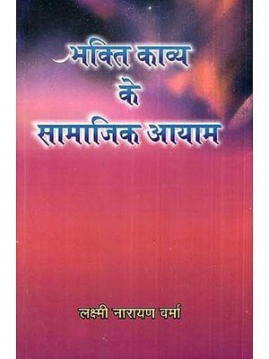 भक्ति काव्य के सामाजिक आयाम - Social Dimensions of Bhakti Poetry