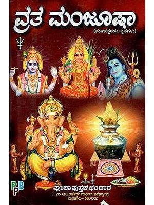 Vrata Manjoosha (Kannada)