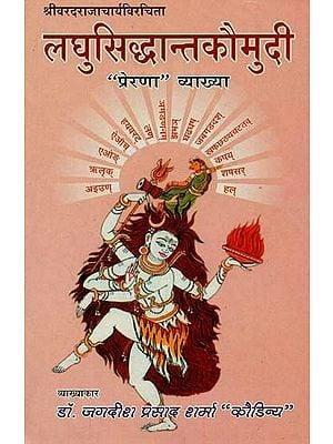 """लघुसिद्धान्तकौमुदी """"प्रेरणा"""" व्याख्या : Laghusiddhanta Kaumudi """"Inspiration"""" Explanation"""