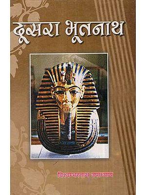 दूसरा भूतनाथ - Second Bhootnath