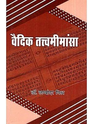 वैदिक तत्त्वमीमांसा - Vedic Tattva Mimamsa