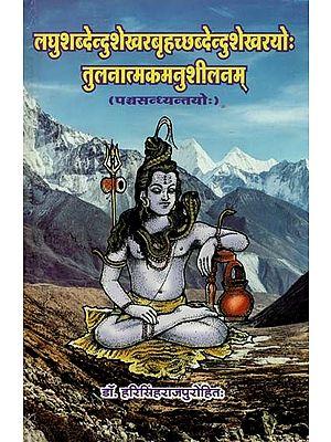 लघु शब्देन्दु शेखर बृहच्छन्देन्दु शेखरयोः तुलनात्मकमनुशीलनम् - Laghu Shabadendu Shekhar Brihachandendu Shekharyo: Comparative Manushilamÿ (Panchasandhyantyoh)