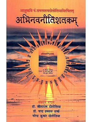 अभिनवनीतिशतकम्- Abhinav Nitisatakam